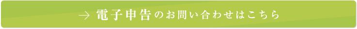 東京税理士会 西新井支部 電子申告のお問い合わせ