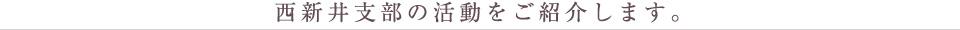 東京税理士会 西新井支部 支部活動紹介