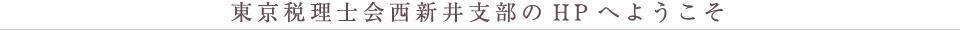 東京税理士会 西新井支部 支部長挨拶