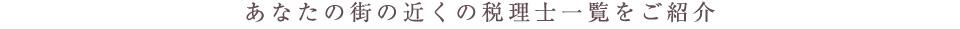 東京税理士会 西新井支部 税理士一覧