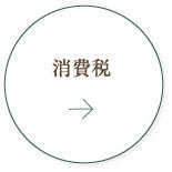 東京税理士会 西新井支部 消費税