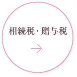 東京税理士会 西新井支部 相続税・贈与税