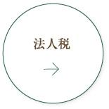 東京税理士会 西新井支部 法人税