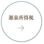東京税理士会 西新井支部 源泉所得税